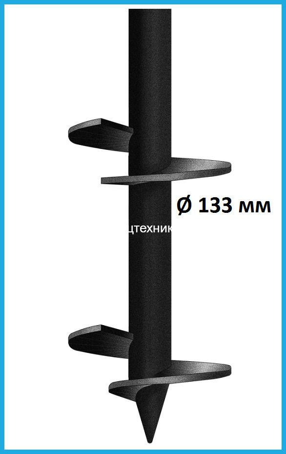 Винтовая двухлопастная свая 133 мм
